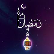 رسائل رمضانية 1438