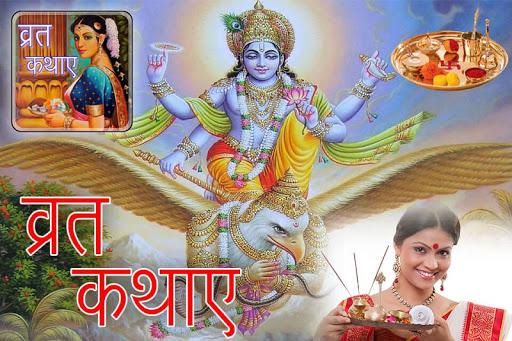 Vrat Katha In Hindi