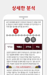 2018 황금사주 (신년사주풀이, 정통운세 토정비결) - náhled