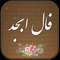 فال ابجد   فال چوب - فال امام صادق(ع) icon