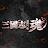 삼국지혼 logo