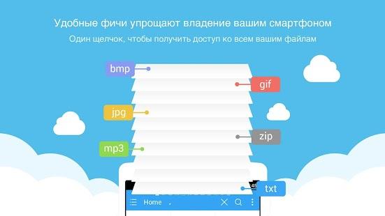 ES Проводник Screenshot