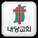 내당교회 icon