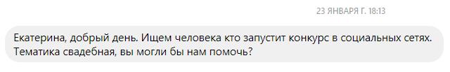 сообщение1.png