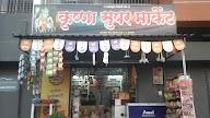 Krishna Super Market photo 1