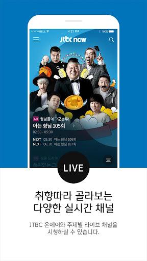 JTBC NOW 2.1.4 app download 1