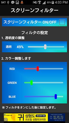 多目的の スクリーンフィルター - プライバシーフィルター