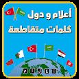 أعلام ودول كلمات متقاطعة