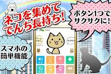 ねこ集め 猫電池長持ちのおすすめ画像4