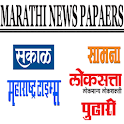 Marathi Newspapers icon