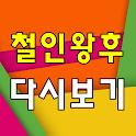 철인왕후 다시보기 - 방송 영상 뉴스 사진 실시간 소통 icon