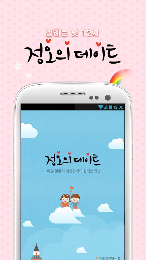 ♥Noondate♥ ♥정오의데이트♥ - screenshot