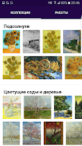 Ван Гог: все картины и истории - screenshot thumbnail 03