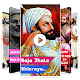 Download Shivaji Video Ringtone for Incoming Call For PC Windows and Mac