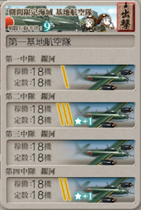 21年春イベ E1-1 基地航空隊