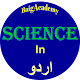 Science In Urdu