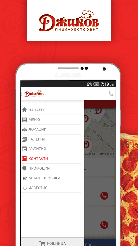Pizza Djikov- screenshot