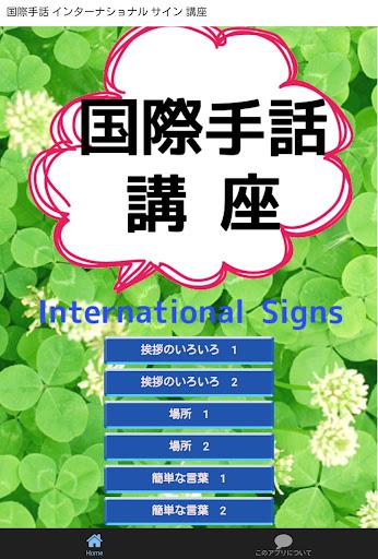 国際手話 インターナショナル サイン 講座
