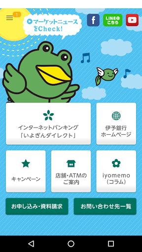 玩免費財經APP|下載伊予銀行 app不用錢|硬是要APP
