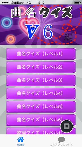 曲名クイズV6編 ~歌詞の歌い出しが学べる無料アプリ~