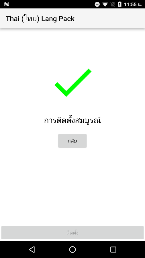 Thai (ไทย) Lang Pack for AndrOpen Office- screenshot