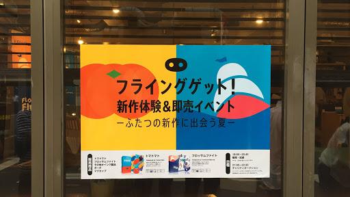フライングゲット!新作体験&即売イベント~ふたつの新作に出会う夏~