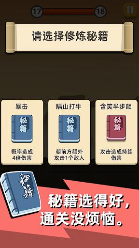 Code Triche u6211u529fu592bu8ccau6e9c APK MOD screenshots 3