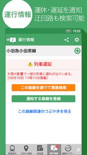 Yahoo!乗換案内 無料の時刻表、運行情報、乗り換え検索 Screenshot 6