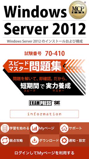 Windows Server 2012_70-410u554fu984cu96c6 1.0.0 Windows u7528 1