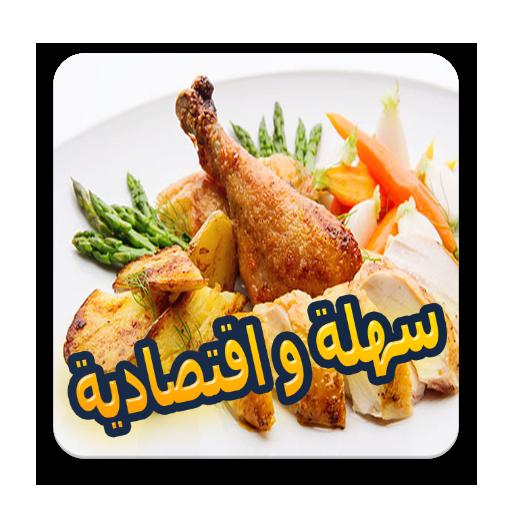 وصفات طبخ سهلة التحظير (app)