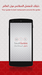 ‫Saudi Guides دليل المطاعم‬‎- screenshot thumbnail