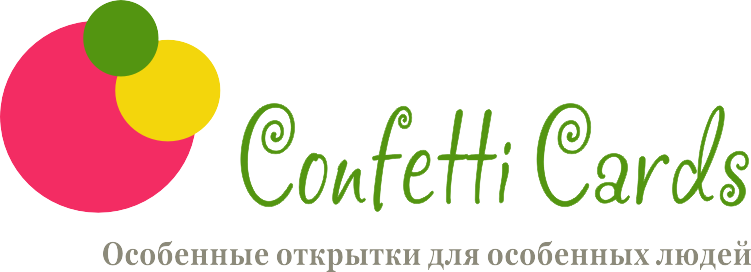 Confetti Cards студия открыток