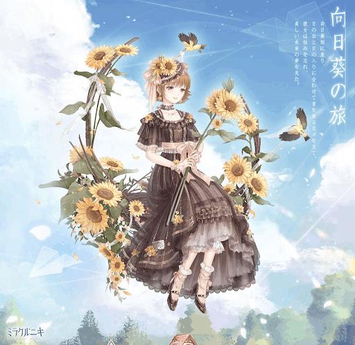 向日葵の旅
