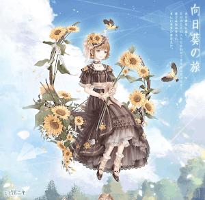 太陽の少女1