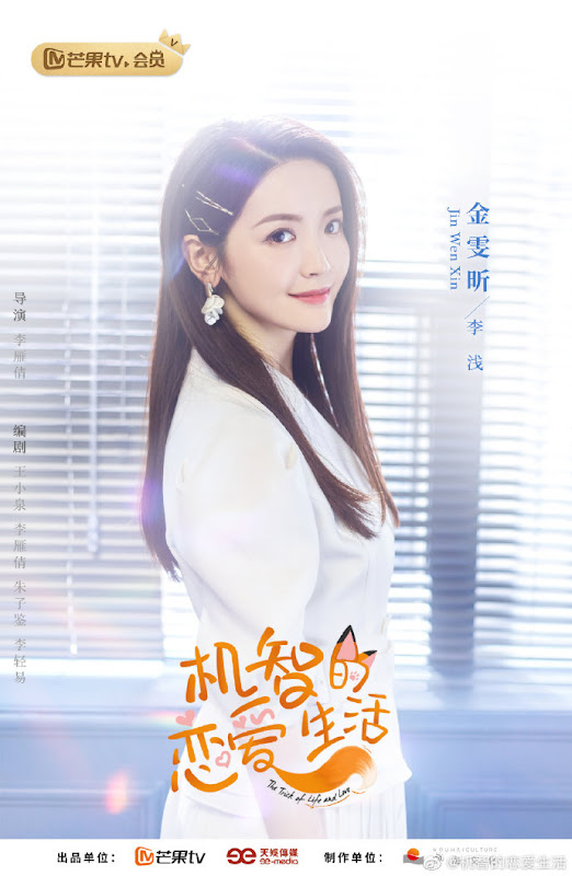 The Trick of Life and Love China Web Drama