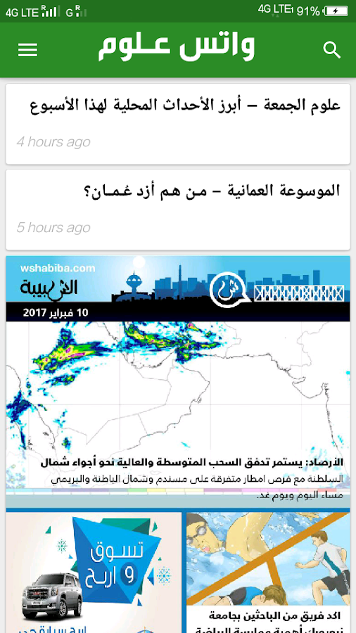 ‫واتس علوم‬‎- screenshot