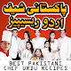 Download Pakistani Chefs Recipes In Urdu For PC Windows and Mac