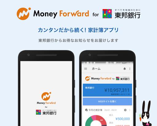 マネーフォワード for 東邦銀行