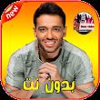 Ramy Gamal - 2019 اغاني رامي جمال بدون نت icon