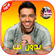 Download 2019 اغاني رامي جمال بدون نت For PC Windows and Mac