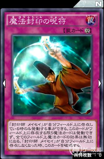 魔法封印の呪符