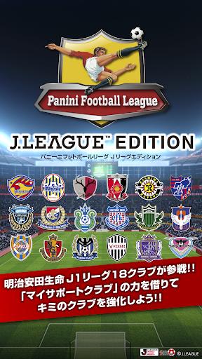 パニーニフットボールリーグ Jリーグエディション