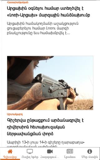 Yerkir Media 0.0.1 screenshots 1