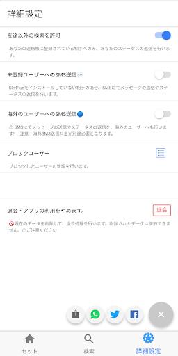 SkyPlus Time Sharing Notification: Do not disturb screenshot 8