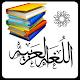 اللغة العربية for PC-Windows 7,8,10 and Mac