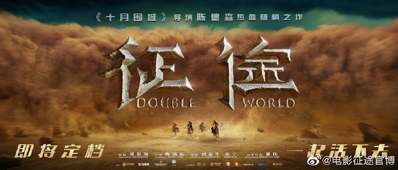 Double World China Movie