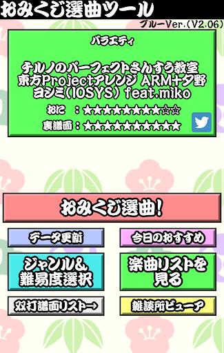 太鼓おみくじ選曲&雑談所ビューア 1.46 DreamHackers 1