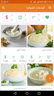 كوكر – وصفات الطبخ screenshot 13