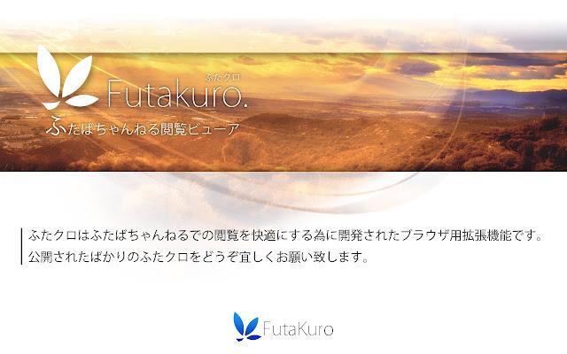 FutaKuro