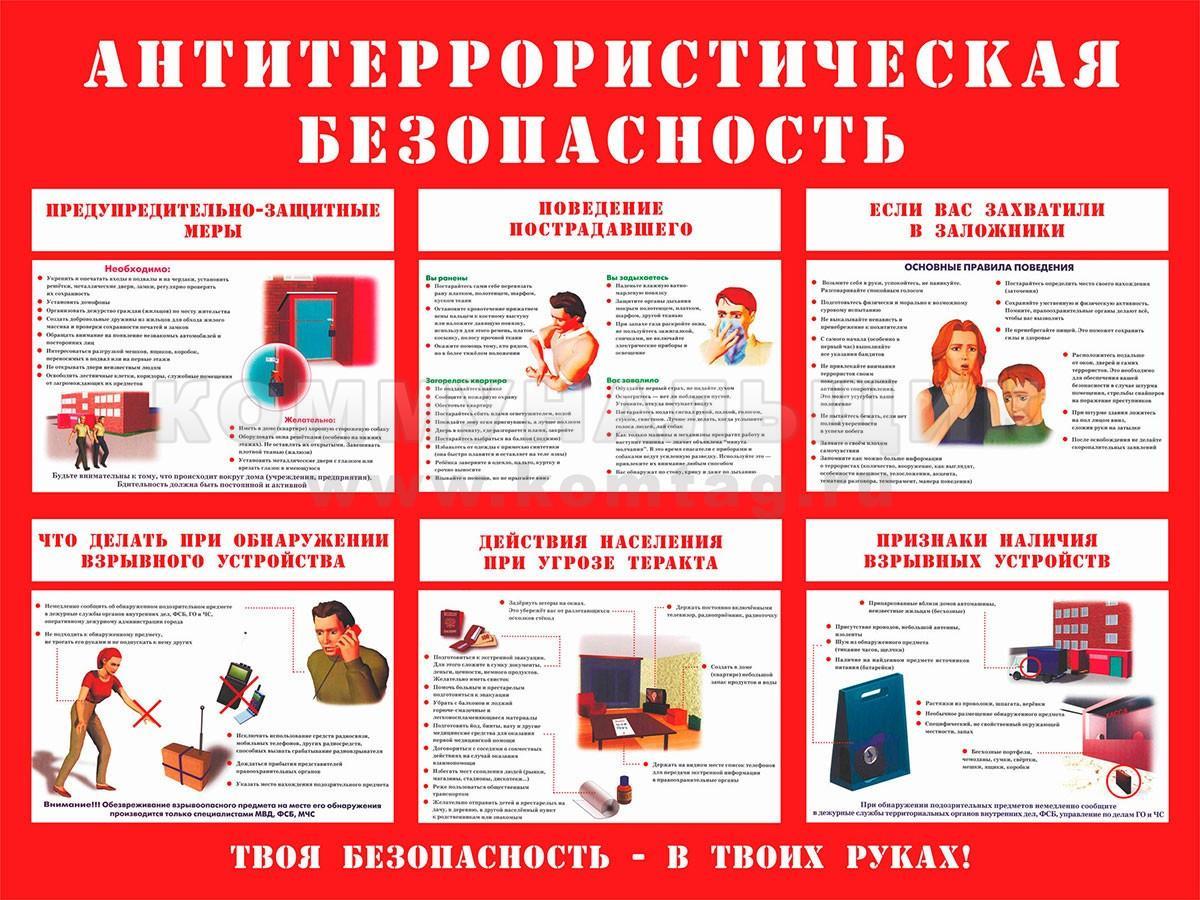 https://hve.ru/images/hve/sluzeniya/yuridicheskoe/2019/10/anti_terror_poster.jpg